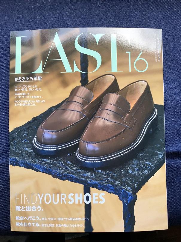 LAST第16号 革靴 雑誌