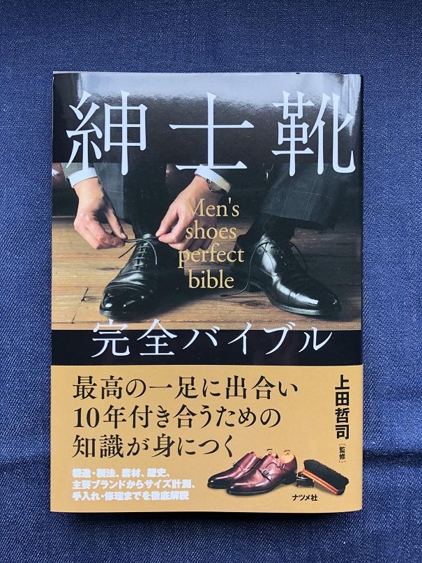 紳士靴完全バイブル 上田哲司