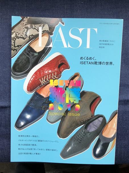LAST ISETAN靴博2019特別号
