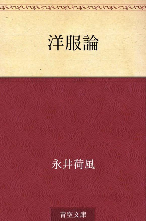 永井荷風 洋服論
