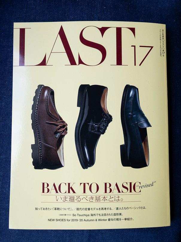 男の靴雑誌 LAST ラスト