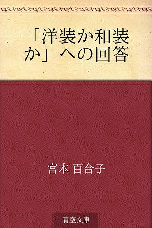 宮本百合子 「洋装か和装か」への回答