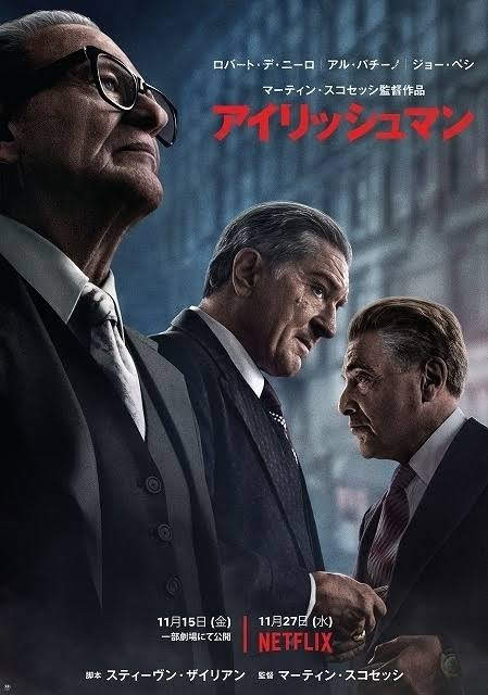 映画 アイリッシュマン Netflix