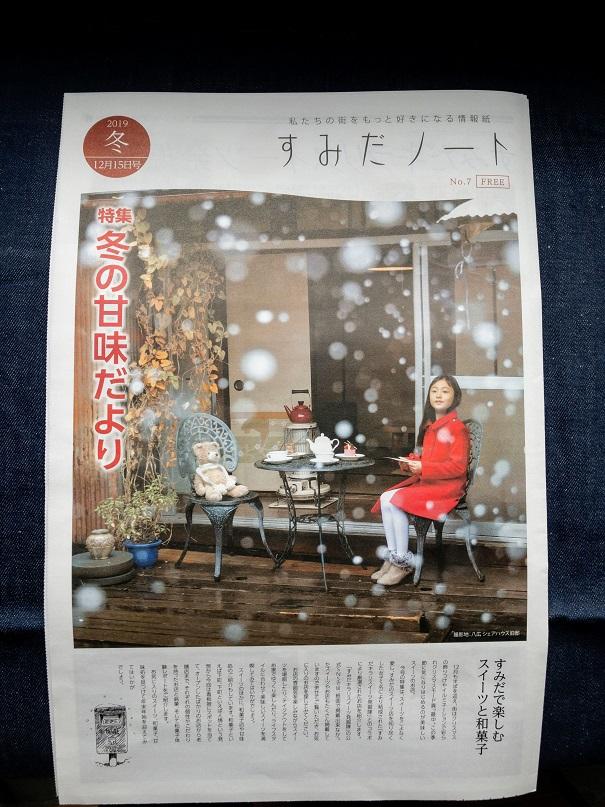 すみだノート 2019冬