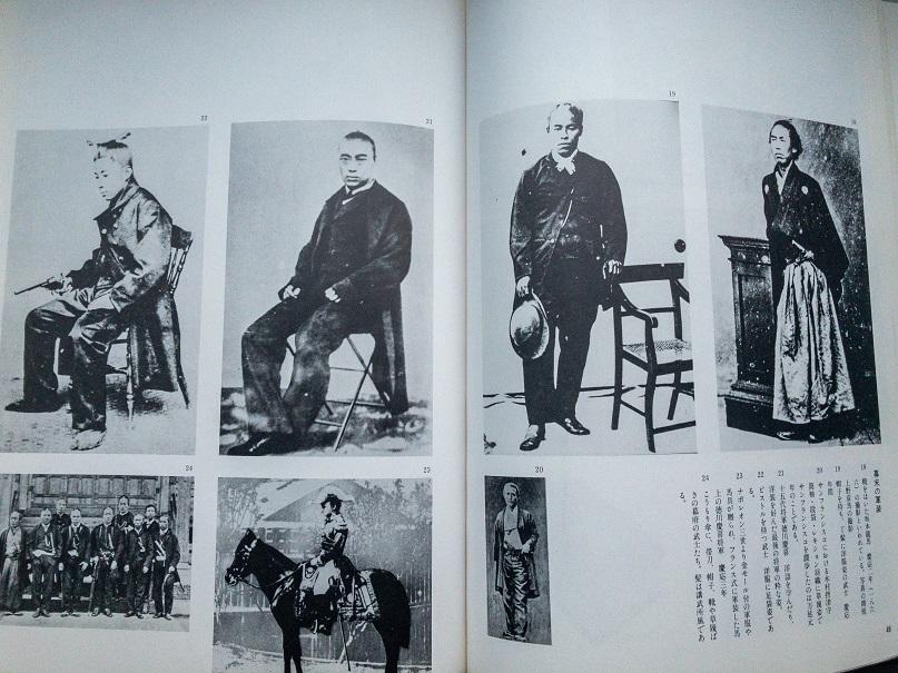 写真にみる日本洋装史