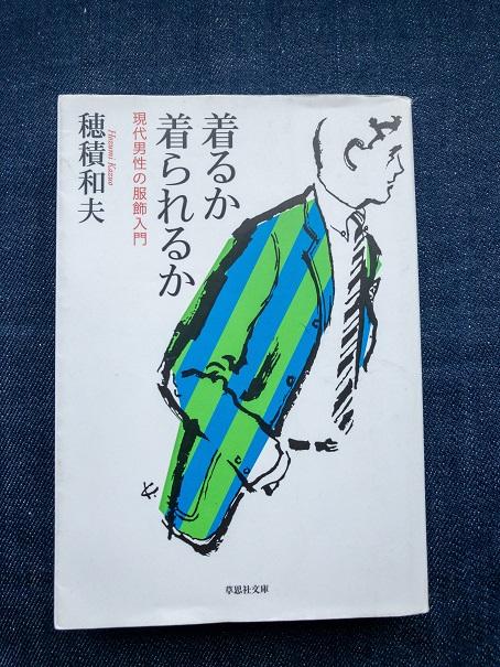 着るか着られるか 現代男性の服飾入門 穂積和夫 草思社文庫