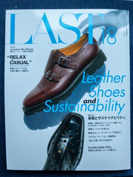 LAST 18号 革靴 雑誌