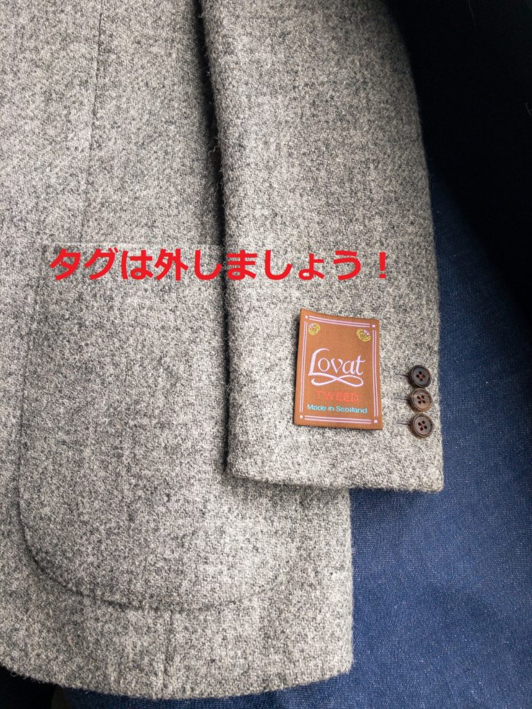 スーツ 袖口 ネーム