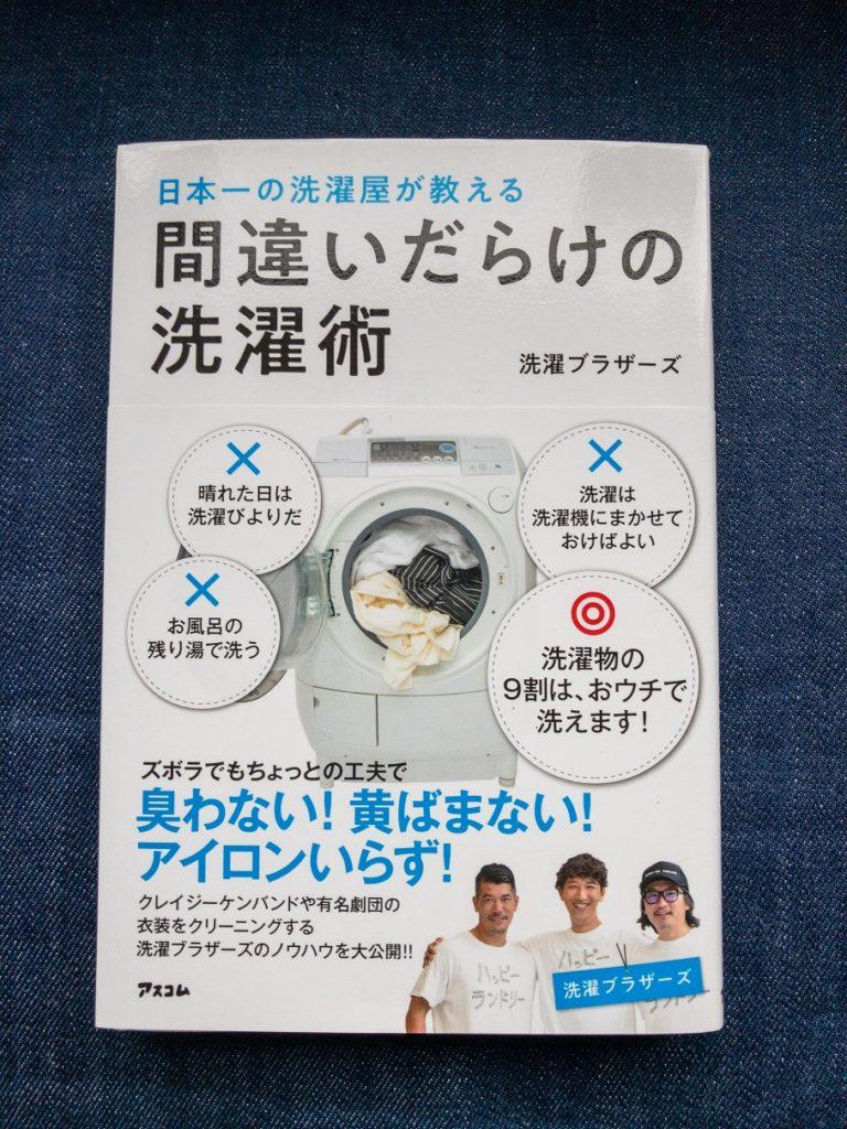 日本一の洗濯屋が教える間違いだらけの洗濯術 洗濯ブラザーズ アスコム
