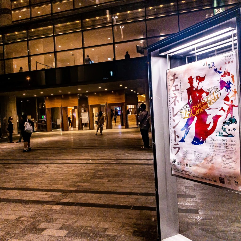 新国立劇場 オペラパレス チェネレントラ